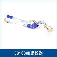 邦强BQ1000R型紧线器