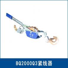 邦强BQ2000Q3型紧线器