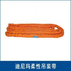 迪尼玛柔性吊装带